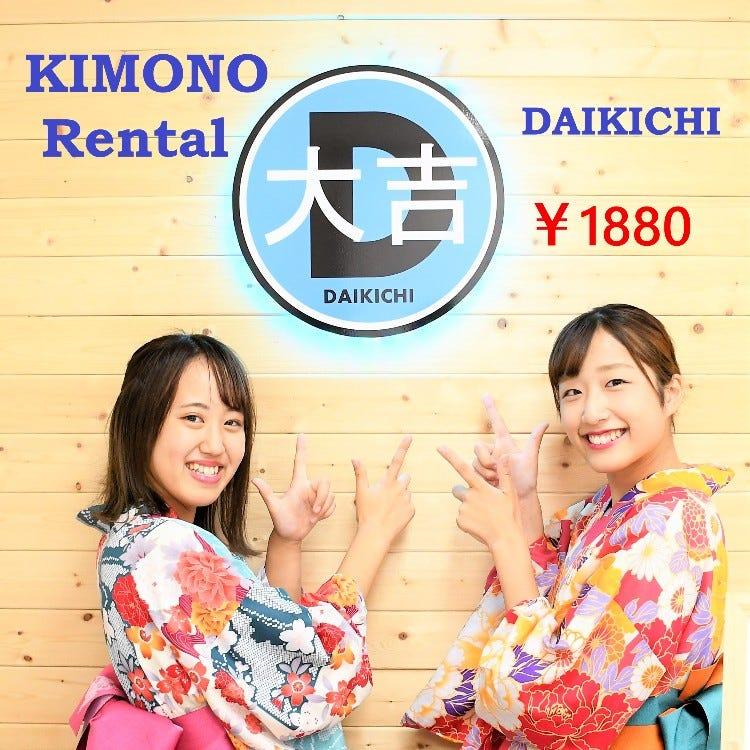 Kimono rental (men and women), 1880 yen per day plan【Very cheap price!】