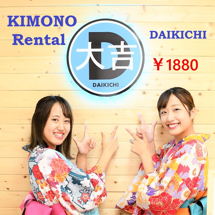Kimono rental (men and women), 1880 yen per day plan【Very cheap price!】