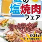 創業祭!夏の塩焼肉フェア2020