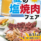 Founding Festival! Summer Salt Grilled Meat Fair 2020