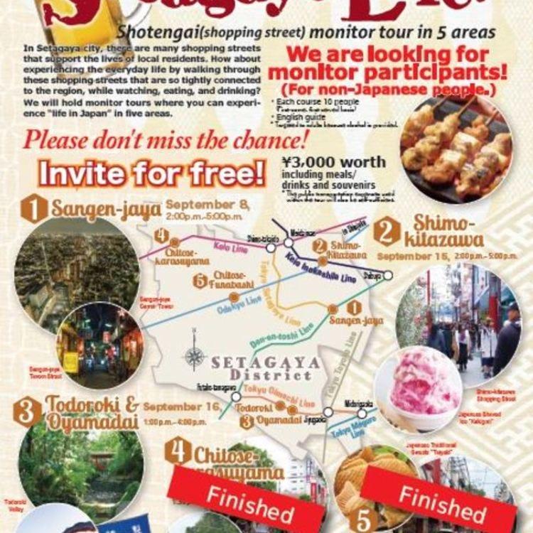 Let's explore Setagaya Life! Shopping street monitor tour.