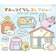 すみっコぐらしコレクションPOP UP SHOP ヤマシロヤ