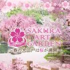 SAKURA ART GARDEN~春の大江戸は桜が満開~