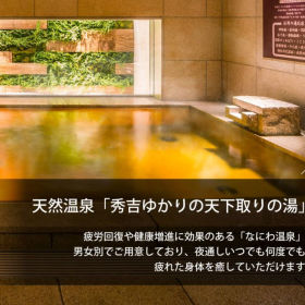 Osaka Honmachi,There is a natural hot spring HOTEL