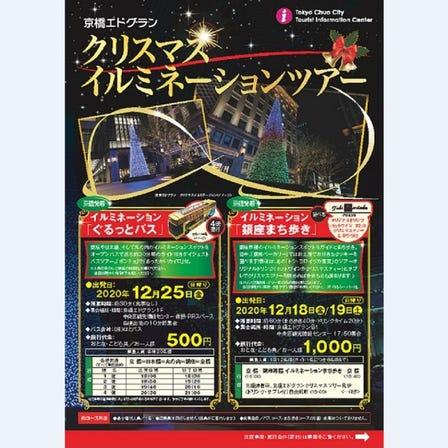 京橋エドグラン クリスマスイルミネーションツアー