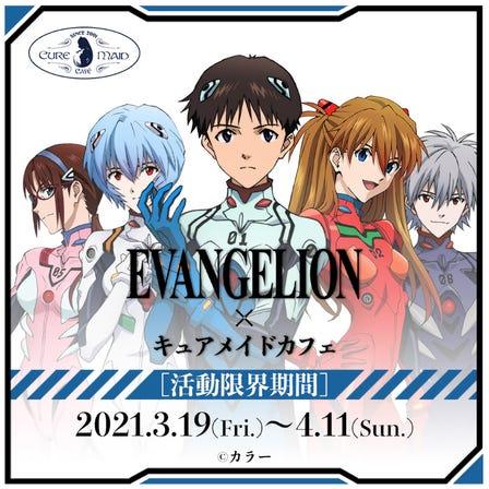 コラボカフェ『EVANGELION×キュアメイドカフェ』開催決定!!