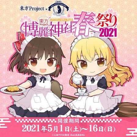 コラボカフェ『東方Project×キュアメイドカフェ 博麗神社~春祭り2021』開催決定!!