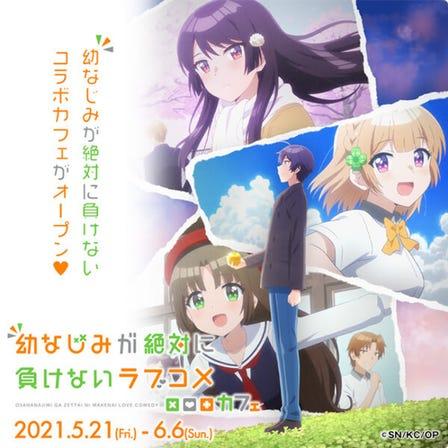 コラボカフェ『「幼なじみが絶対に負けないラブコメ」カフェ』開催決定!!