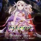 『Fate/kaleid liner 魔法少女☆伊莉雅 Licht 无名的少女 × CURE MAID CAFE'』决定举办合作咖啡餐厅!
