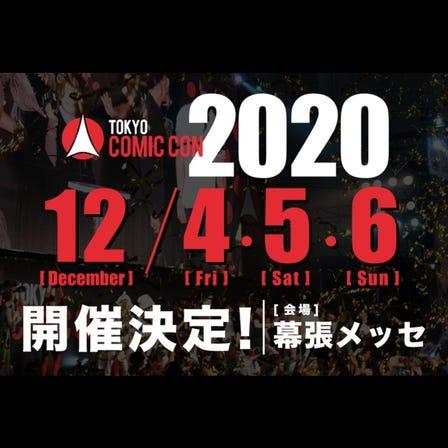 TOKYO COMIC CON 2020 ONLINE