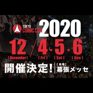 東京コミコン2020 ONLINE