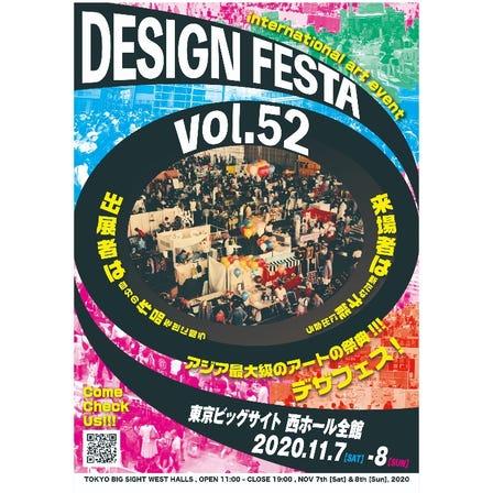 DESIGN FESTA vol.52