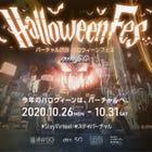 Virtual Shibuya Halloween Fes ※Online