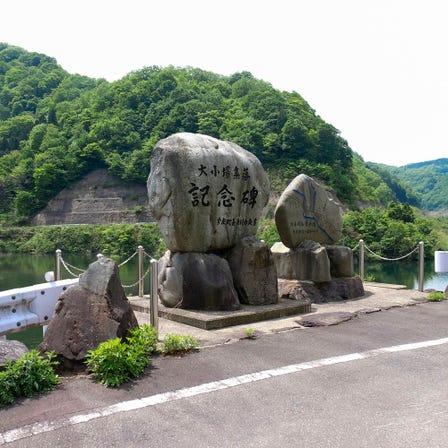 Village Ruins