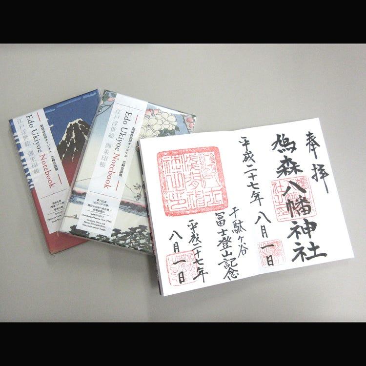 《新宿高島屋オリジナル》[芸艸堂]江戸浮世絵 御朱印帳