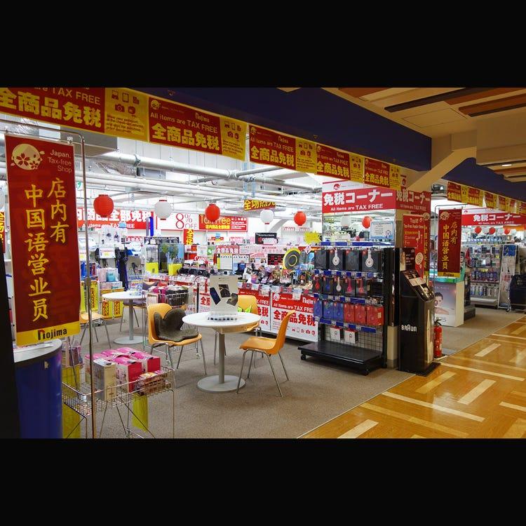 디지털 가전제품 전문점 노지마/6F [아사쿠사 지역 최대 규모의 가전제품 면세점. 유니온페이 카드 이용 가능. 중국인 직원 응대.] ※가격은 상품에 따라 다릅니다.