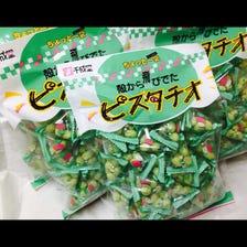 Pistachios 200 g