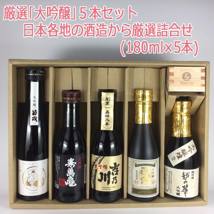 Sake Sampler Gift Box