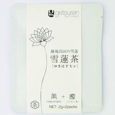 雪蓮茶(ゆきはすちゃ)(冬を越した「雪蓮」を使用)