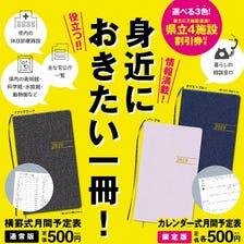 The Niigata Residents' Notebook/Agenda, 2019 Edition