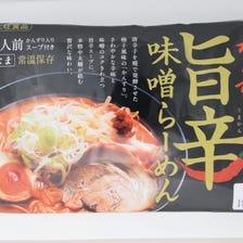 Spicy Miso Ramen (with Kanzuri)