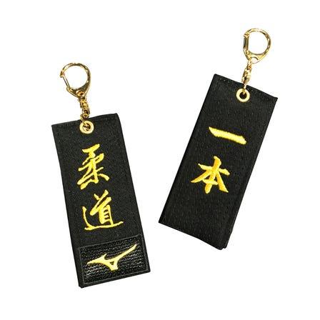 柔道腰帶鑰匙扣 柔道皮帶式刺繡鑰匙扣  #mizuno #judo #key_chain #souvenir