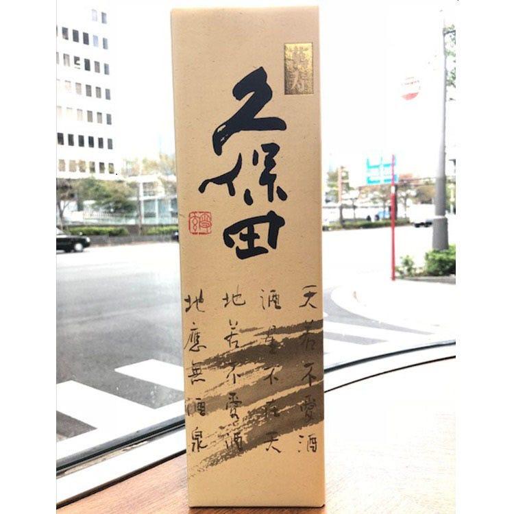 「久保田-萬壽-」純米大吟釀(720ml)