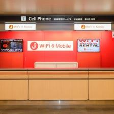 【Mobile Phone/Wi-Fi Rentals】J WiFi & Mobile<br /> Terminal 1 Terminal 2