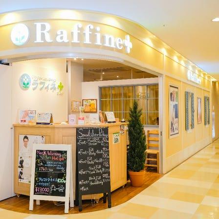 【足疗・身体按摩】Raffine<br /> 第1航站楼 第2航站楼