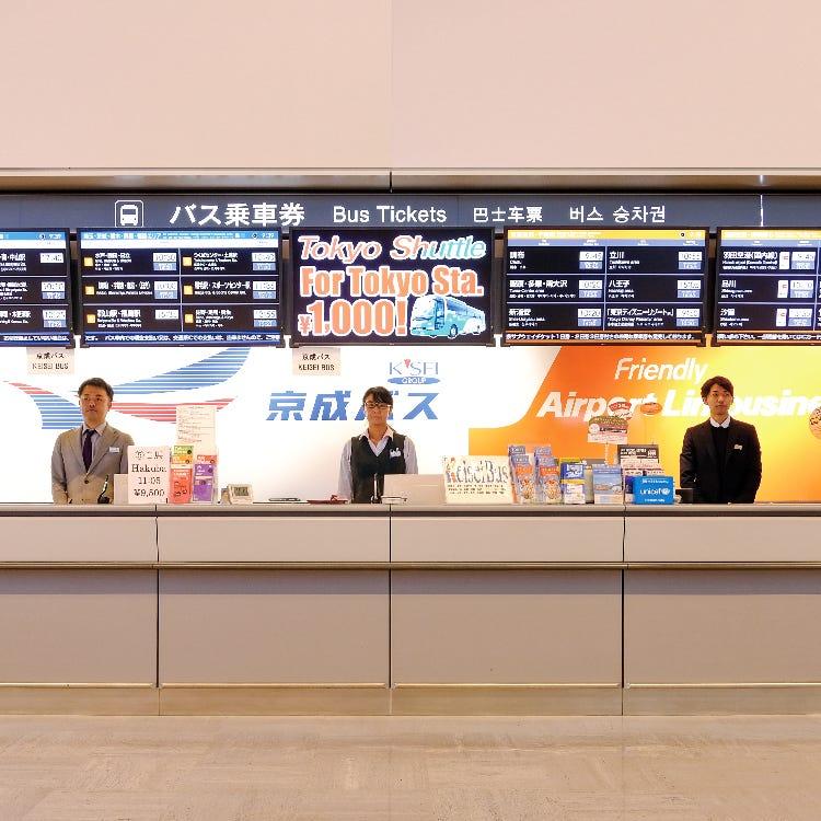 【Bus Tickets】Airport limousine/Keisei Bus<br /> Terminal 1 Terminal 2 Terminal 3