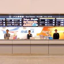 【Bus Tickets】Airport limousine/Keisei Bus Terminal 1 Terminal 2 Terminal 3