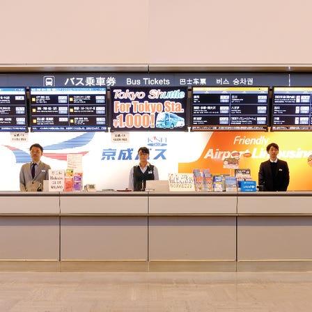 【バス乗車券販売】リムジンバス・京成バス<br /> 第1・第2・第3ターミナル