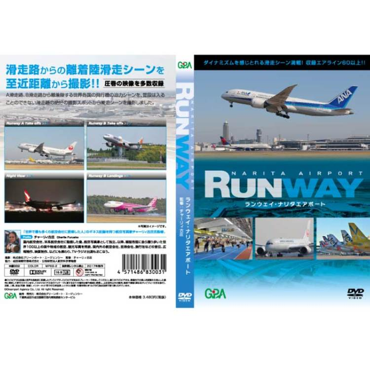 DVD / RUNWAY NARITA AIRPORT<br />