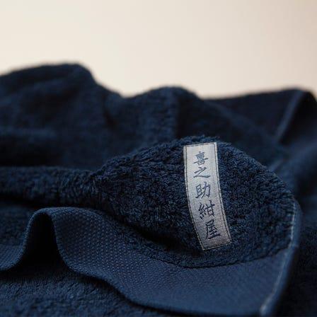 喜之助紺屋 天然発酵建て藍染めタオルです