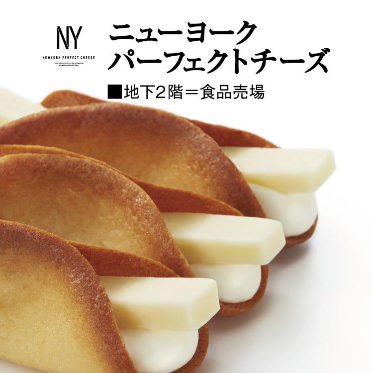 ニューヨークパーフェクトチーズ 8個入 1,080円 ゴーダチーズがほんのり香るチュイールに、ミルククリームとチーズに見立てたスティックをはさみました。