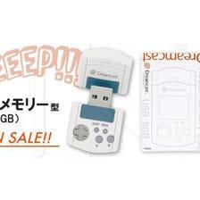 Dreamcast USB memory