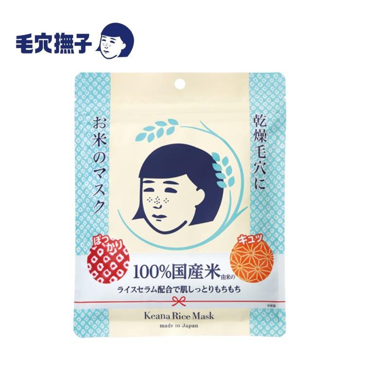 毛穴撫子日本米精華保湿面膜