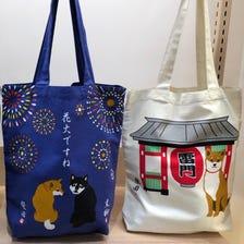 柴田犬A4托特包 特别推荐给爱狗人士的商品,共有10种以上造型设计。