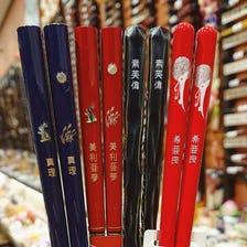 提供筷子刻字服务!<br /> 15分钟至20分钟左右可完成。