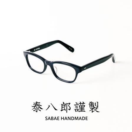 泰八郎謹製<br /> 由福井縣鯖江市眼鏡職人山本泰八郎親手製造的眼鏡。