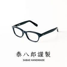 泰八郎謹製<br /> 福井県鯖江市の眼鏡職人、山本泰八郎による手造り眼鏡。