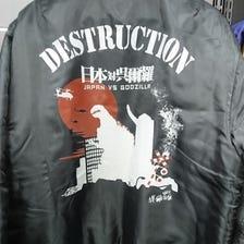 Shin Godzilla flight jacket