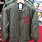 Dragon Ball Red Ribon Army flight jacket