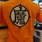 七龙珠 魔字T恤