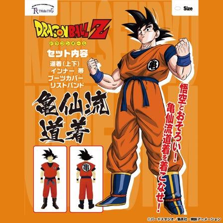 『DRAGON BALL Z』 Kamesen style dogi