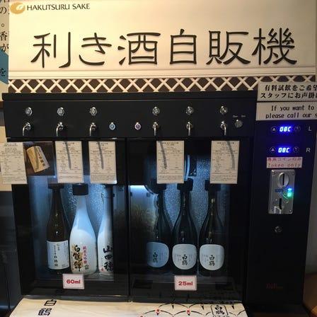 Sake tasting vending machine