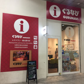 Restaurant Information Center by GURUNAVI