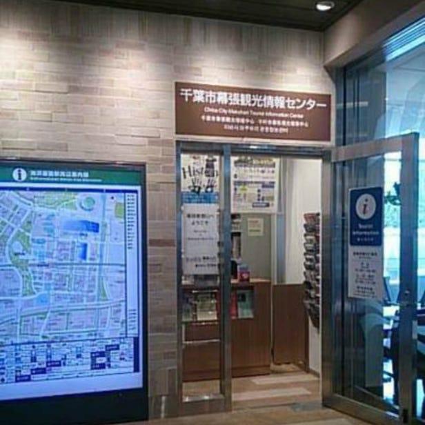 千葉市幕張観光情報センター