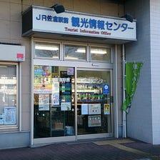 JR佐倉駅前観光情報センター