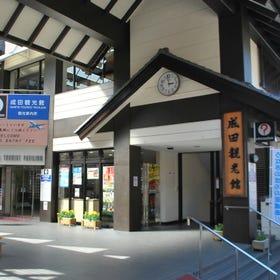 Narita Tourist Pavilion
